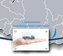 Страхование международных перевозок